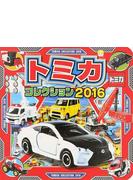 トミカコレクション 2016