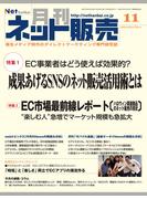 月刊ネット販売 2015年11月号