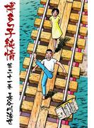 【21-25セット】博多っ子純情(マンガの金字塔)