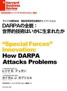 DARPAの全貌:世界的技術はいかに生まれたか(DIAMOND ハーバード・ビジネス・レビュー論文)