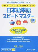 日本語単語スピードマスターADVANCED2800 タイ語・ベトナム語・インドネシア語版 日本語能力試験N1に出る