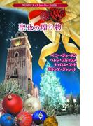 クリスマス・ストーリー2008 聖夜の贈り物(クリスマス・ストーリー)