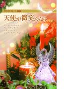 クリスマス・ストーリー2008 天使が微笑んだら(クリスマス・ストーリー)