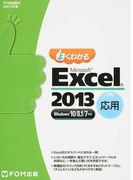 よくわかるMicrosoft Excel 2013 応用