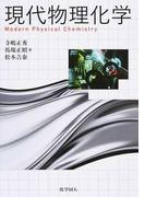 現代物理化学
