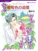 作家・写真家ヒーローセット vol.1(ハーレクインコミックス)