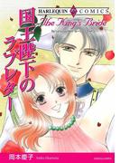 舞踏会での出会い セレクトセット vol.2(ハーレクインコミックス)