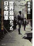 世界最強だった日本陸軍(PHP文庫)