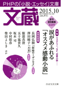 文蔵 2015.10(文蔵)