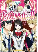 【全1-3セット】絶対恋愛禁止っ!!(魔法のiらんど文庫)