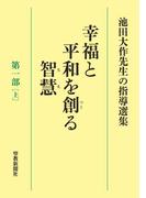 【全1-2セット】池田SGI会長指導選集 幸福と平和を創る智慧 第一部
