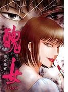 【1-5セット】醜女-YOKO-(乙女チック)