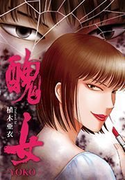 【全1-12セット】醜女-YOKO-(乙女チック)