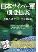 日本サイバー軍創設提案 危機迫る!サイバー戦争最前線