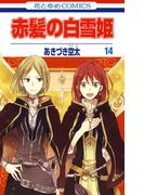 赤髪の白雪姫(14)(花とゆめコミックス)