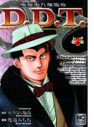 極秘潜入捜査官 D.D.T.(3)