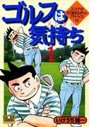ゴルフは気持ち(1)