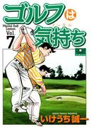 ゴルフは気持ち(7)