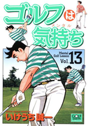 ゴルフは気持ち(13)