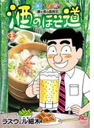 酒のほそ道(37)