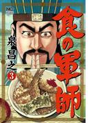 食の軍師(3)