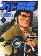 スーパー刑事(2)