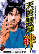 天医無縫 絆(5)