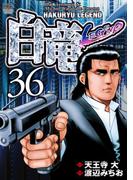 白竜-LEGEND-(36)