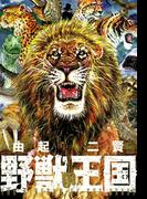 野獣の王国