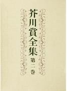 芥川賞全集 第二巻(文春e-book)