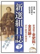 新選組日誌 下(新人物文庫)