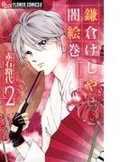 鎌倉けしや闇絵巻 2(フラワーコミックス)