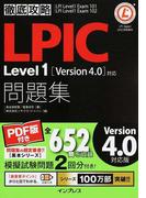 LPIC Level1問題集〈Version 4.0〉対応 LPI Level1 Exam 101 LPI Level1 Exam 102