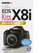 Canon EOS Kiss X8i基本&応用撮影ガイド