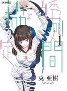 【全1-3セット】透明人間↑↓協定(ビッグコミックス)