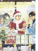 【期間限定50%OFF】夢が叶う12月【新装版】(バンブーコミックス 麗人セレクション)