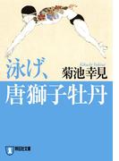 泳げ、唐獅子牡丹(祥伝社文庫)