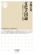 文化立国論 ――日本のソフトパワーの底力(ちくま新書)