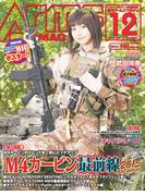 月刊アームズマガジン2015年12月号(月刊アームズマガジン)