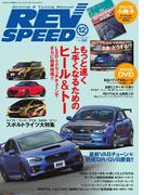 REV SPEED 2015年12月号(REV SPEED)