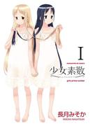 【全1-5セット】少女素数(まんがタイムKRコミックス)