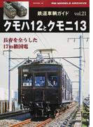 鉄道車輌ガイド vol.21 クモハ12とクモニ13