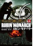 【全1-2セット】ロビン・モナークシリーズ(竹書房文庫)