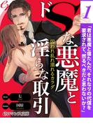 【全1-3セット】ドSな悪魔と淫らな取引(eロマンス文庫)