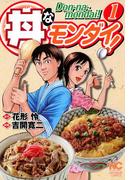 【全1-2セット】丼なモンダイ!