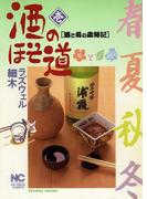 【1-5セット】酒のほそ道