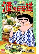 【31-35セット】酒のほそ道