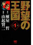 【1-5セット】野望の王国 完全版