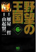 【6-10セット】野望の王国 完全版