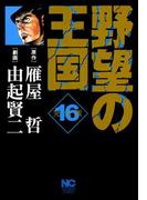 【16-20セット】野望の王国 完全版